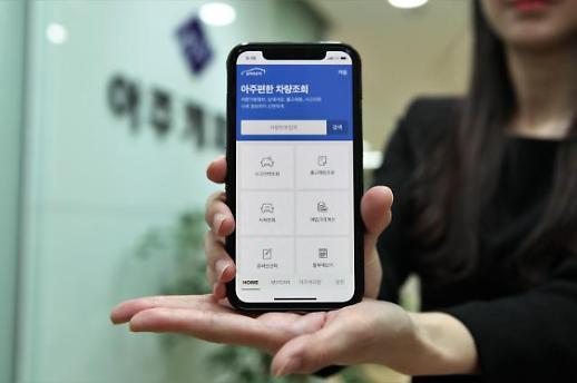 아주캐피탈, 실시간 금융 서비스 연계한 중고차 딜러 전용 앱 출시