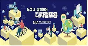 "NIA, '디지털포용 ICT주간' 운영…""ICT혜택 평등 인식 확산"""