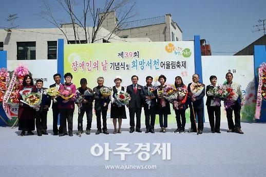 서천군, 제39회 장애인의 날 기념식 개최