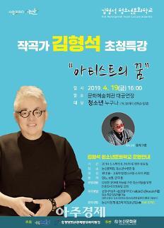논산시, 작곡가 김형석 '평등교육' 꿈 논산에서 펼친다