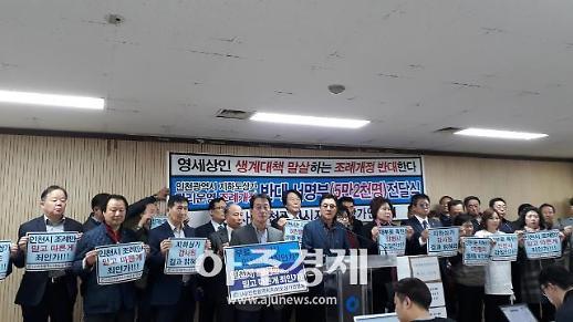 인천지역 지하상가 상인들, 인천시에 생존권보장 호소
