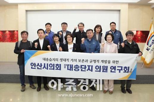 안산시의회 대송단지 의원 연구회 현장활동 펼쳐