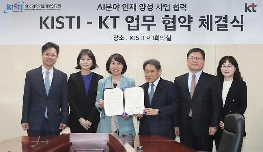 KT, 5G시대 '인공지능'에 미래 건다