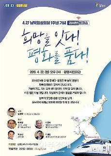 광명시 남북정상회담 1주년 기념 라이브 토크쇼 개최