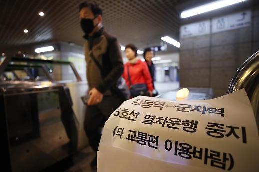 [포토] 지하철 5호선 단전으로 운행 중단