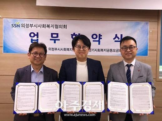 경기북부 사랑의열매, ㈜도아드림, 의정부시사회복지협의회 업무협약