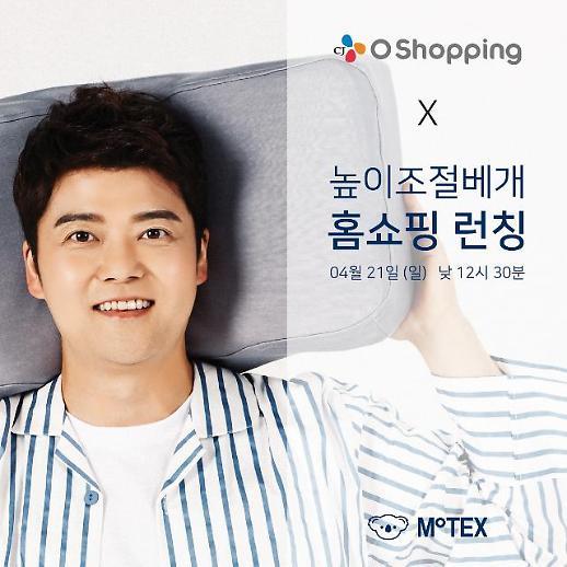 모텍스베개, 신제품 아임S 오는 21일 CJ 오쇼핑 론칭