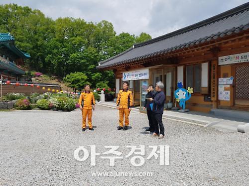 경기도소방 석가탄신일 대비 전통사찰 화재예방대책 추진