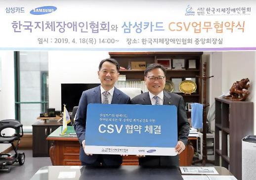 삼성카드, 한국지체장애인협회와 장애인식개선 교육 지원