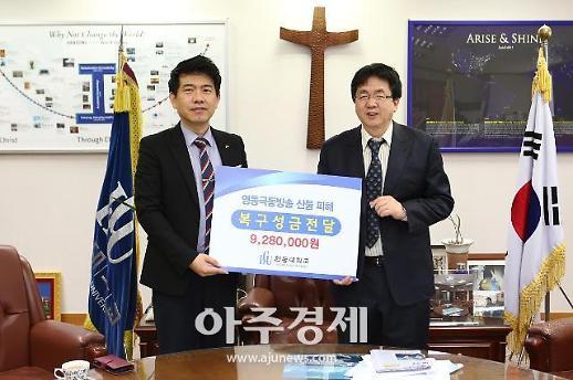 한동대, '강원 산불' 피해 입은 영동극동방송에 성금 전달