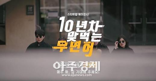 코리아경기도주식회사-계원예대 학생 공동 제작 웹드라마, 첫방송