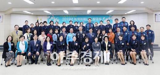 안양동안경찰 녹색어머니회 발대식 개최