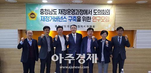 충남도의회 이공휘 의원,  재정거버넌스 구축 위한 연구모임 워크숍 개최