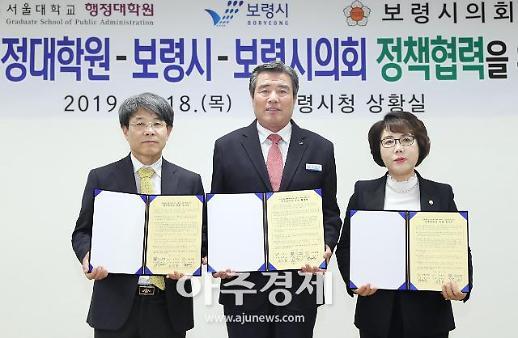 보령시-시의회, 서울대학교 행정대학원과 정책협력 교류 맞손