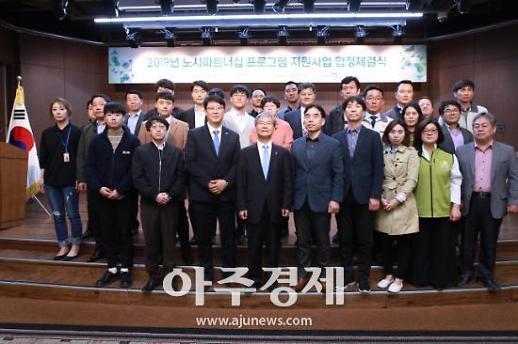성남산업진흥원 '노사파트너십프로그램'지원 기관 선정