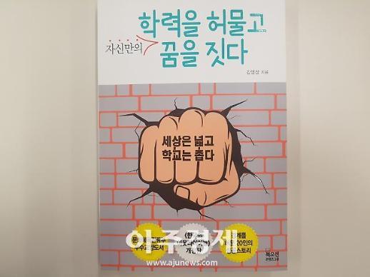 [아주책 신간]'학력을 허물고 자신만의 꿈을 짓다'..'공부의 품격'..'허클베리 핀의 모험'