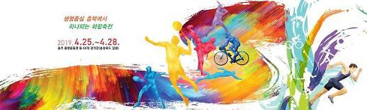 전국생활체육대축전 인천선수단 역대 최대인원 참가 결단식 가져