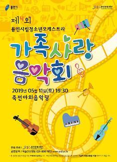 용인문화재단, 청소년오케스트라 가족사랑음악회 개최