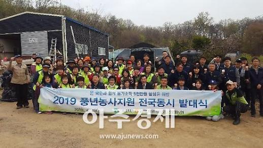 농협의왕시지부 풍년농사지원 전국동시 스타트업 발대식 개최