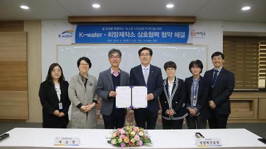 한국수자원공사-희망제작소, '생활 실험실' 운영 협력