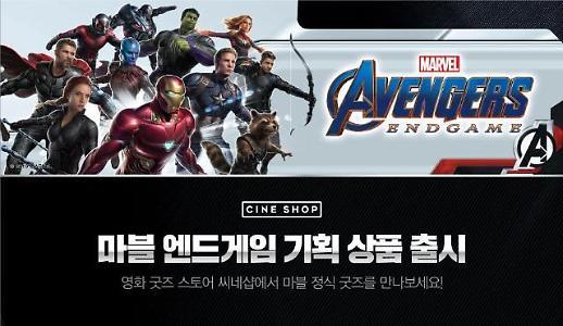 마블 팬, CGV로 모여라 취향 저격, 신상 굿즈 출시…마블 럭키박스 한정 판매