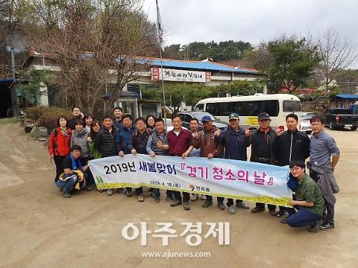 전곡읍, 우리고장 명산 알리기 새봄맞이 경기 청소의 날