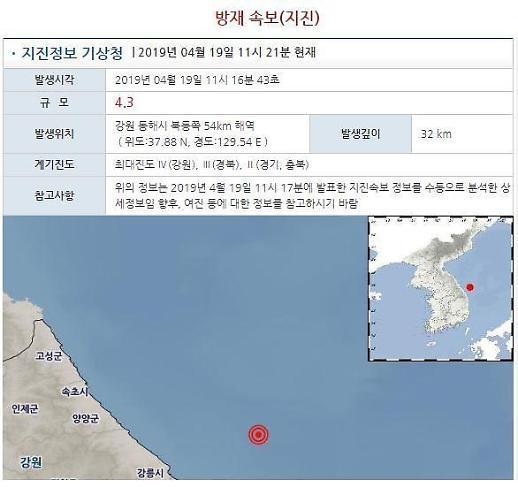 강원 동해 지진 피해 규모는? 강릉·원주·경북·경기·충북 흔들림 감지