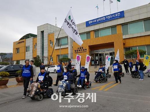 장애인 권익옹호를 위한 도보행진 제7회 두 바퀴로 가는 세상