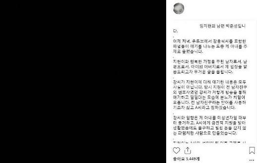 [전문] 임블리 임지현 남편 박준성 강용석의 동거·빚투 발언 모두 사실 아니다