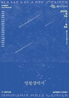 남산예술센터, 세월호 참사 기억하는 연극 '명왕성에서' 내달 공연