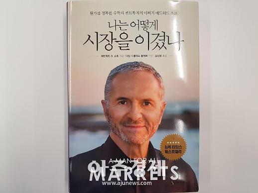 [아주책 신간]'나는 어떻게 시장을 이겼나'..'결단'..'나는 더 이상 끌려다니지 않기로 했다'