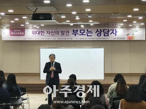 성남시청소년재단 2019 상반기 부모교육 특강 성황리 마쳐