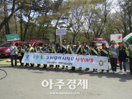 의왕소방 청계산에서 산불예방 캠페인 펼쳐