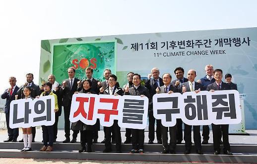 [포토]기후변화주간 개막  나의 지구를 구해줘