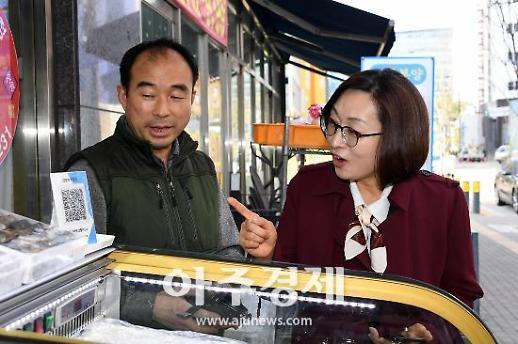 은수미 성남시장 선순환 효과가진 지역화폐 정책 잘 정착되도록 하겠다