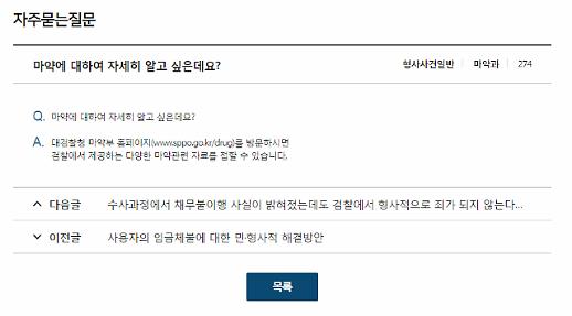 """대검서 사라진 마약부 홈페이지…전문가들 """"세심한 관리 아쉽다"""""""