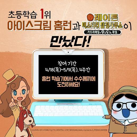 '왕복 항공권'부터 수수께끼 문제풀기까지…교육업계 이색 이벤트전쟁