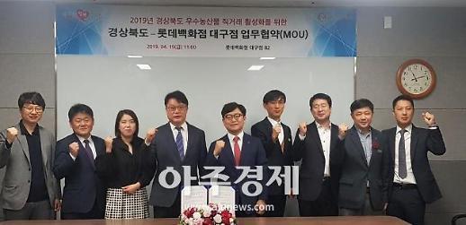 경북도, 롯데백 대구점과 업무협약...25일까지 사이소 특별판매기획전