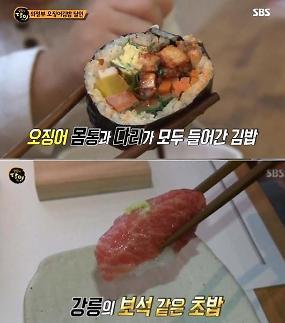 생활의 달인 의정부 오징어김밥 맛집...이름·위치는?