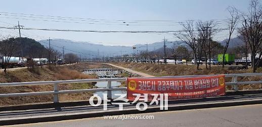 이달 24~26일 3기 신도시 주민 설명회…토지보상 문제 두고 난항 예고