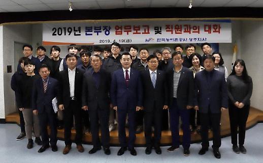 강경학 농어촌공사 경북본부장 상주지사방문