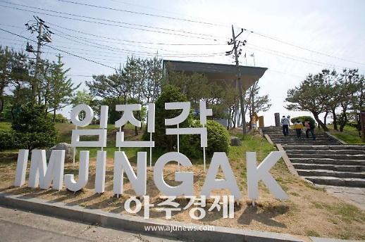 경기도, 통일부 및 서울시와 '4.27 판문점선언' 1주년 행사