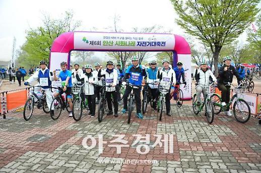 안산시 '제6회 안산 시화나래 자전거 대축전' 개최