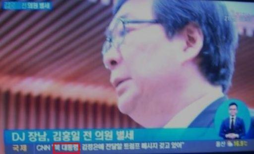 MBN 문재인 대통령을 북 대통령으로 자막 처리…반복되는 방송사고 사과했지만