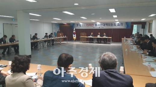 포항11.15지진 범대위, 전체회의 개최...빠른 시일 내 항의집회 전개