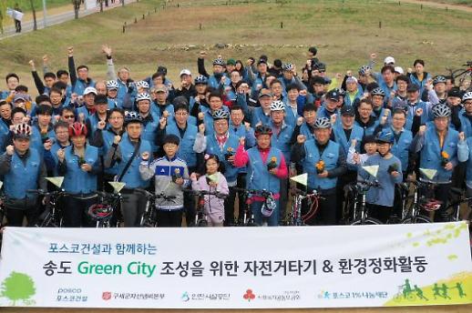 포스코건설, 자전거도 타고 꽃도 심고∙∙환경보호 일석이조