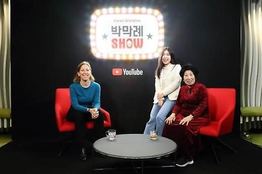박막례 할머니·유튜브 CEO 만남 성사.. 진솔한 대담 진행