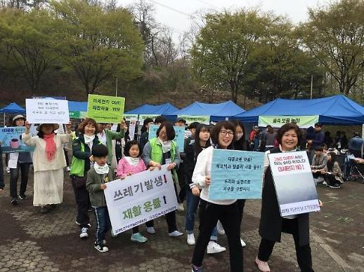 '2019년 기후변화주간 행사'인천대공원서 열려
