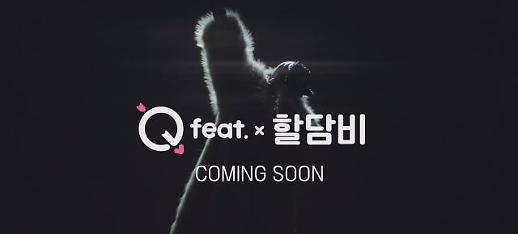 메조미디어 큐피트, 할담비 지병수씨 출연 뮤직비디오형 광고 공개