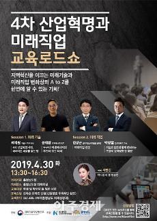 충남도 '4차 산업혁명과 미래직업 교육로드쇼' 30일 열려
